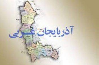 گفتگوی تلویزیونی با مردم آذربایجان غربی با طعم قومیت گرایی!