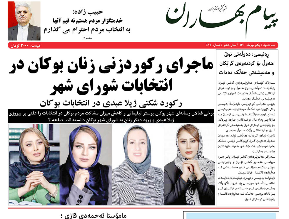 ماجرای رکوردزنی زنان بوکان در انتخابات شورای شهر